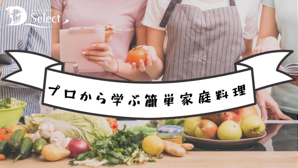 プロから学ぶ家庭料理