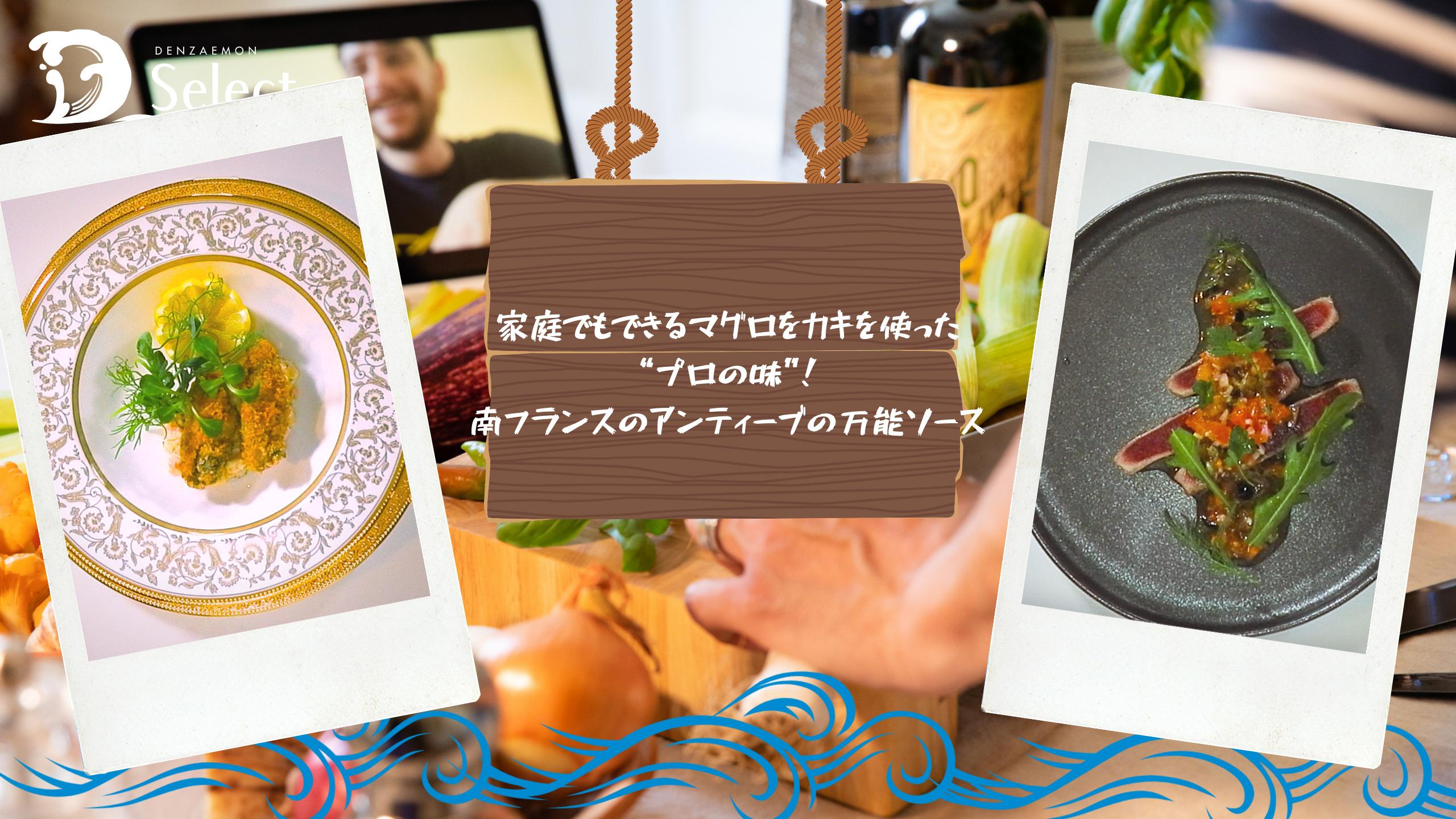 """家庭でもできるマグロと牡蠣を使った""""プロの味""""!南フランスのアンティーブの万能ソース"""