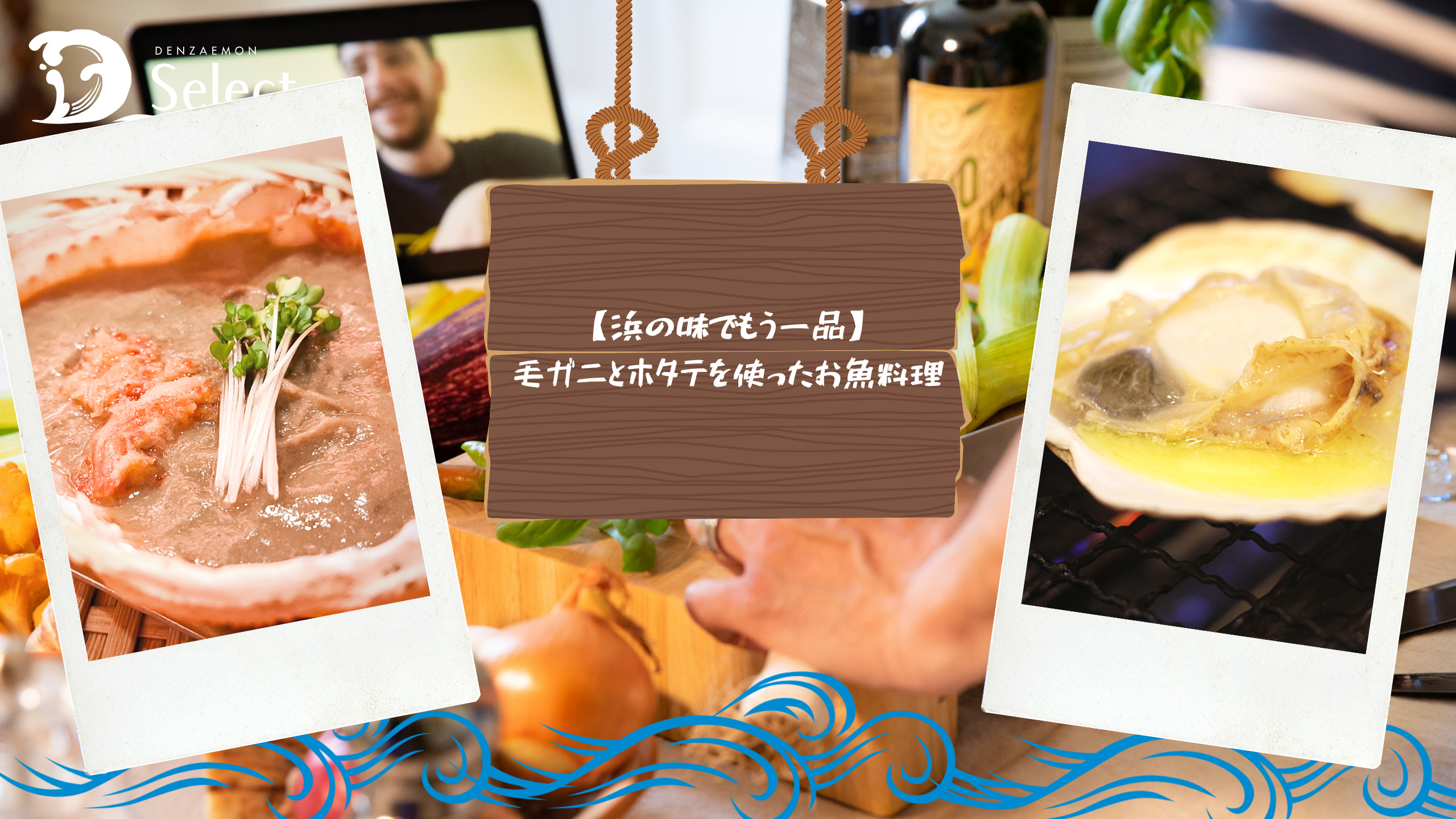 【浜の味でもう一品】毛ガニとホタテを使ったお魚料理