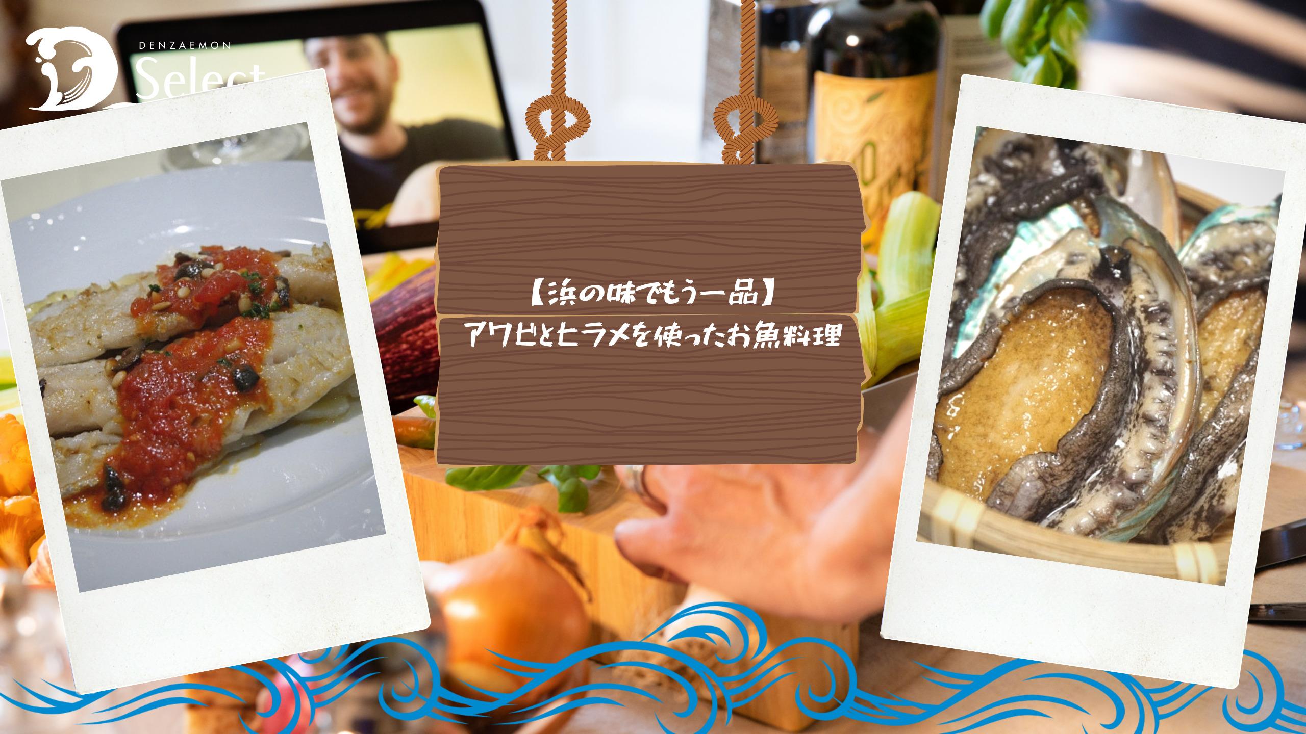 【浜の味でもう一品】アワビとヒラメを使ったお魚料理